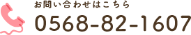 0568-82-1607